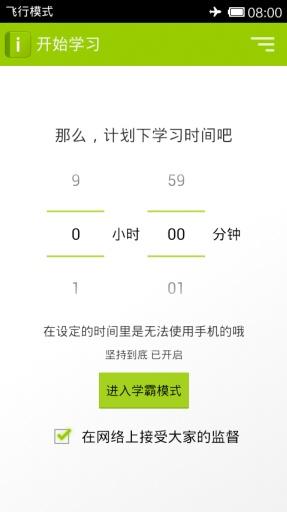 【免費生產應用App】我们爱学习-APP點子