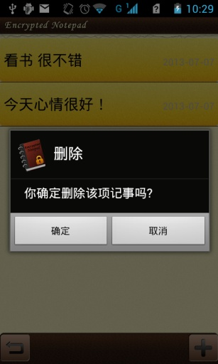 私密记事本-专业版 生活 App-癮科技App