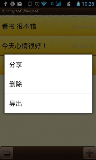 私密记事本-专业版 生活 App-愛順發玩APP