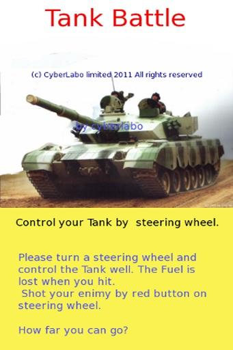坦克战截图0