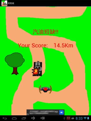 坦克战截图2