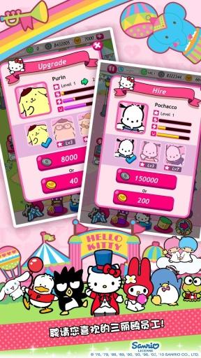 Hello Kitty嘉年华截图3