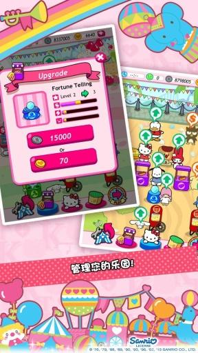 Hello Kitty嘉年华截图4