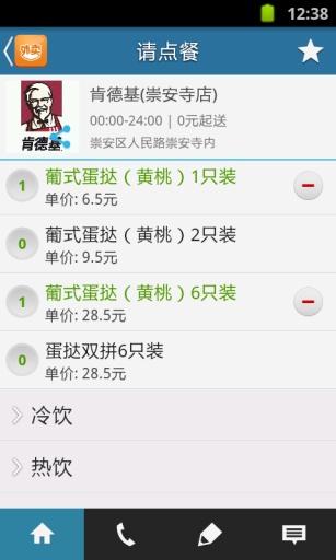 无锡外卖 生活 App-愛順發玩APP