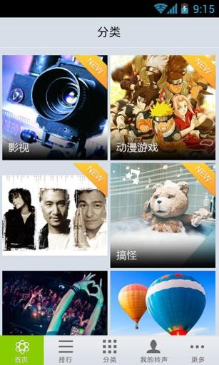 快乐铃声|玩媒體與影片App免費|玩APPs