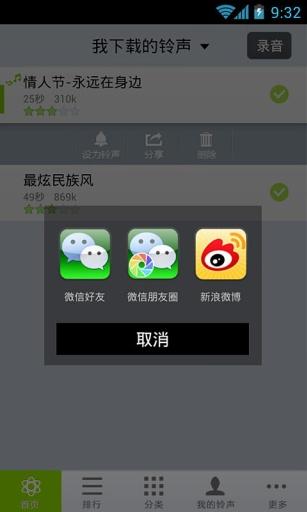 【免費媒體與影片App】快乐铃声-APP點子