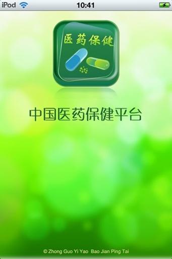 中国医药保健平台