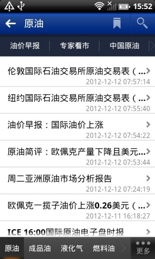 免費下載新聞APP|卓创能源 app開箱文|APP開箱王