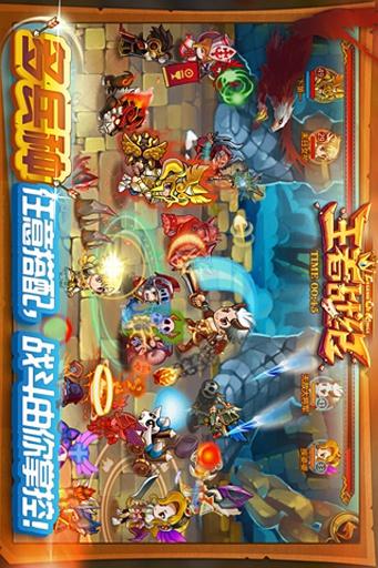 QQ王者战纪截图1