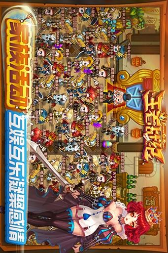 QQ王者战纪截图2