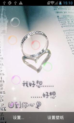 爱情誓言动态壁纸截图2