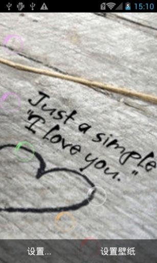 爱情誓言动态壁纸截图3