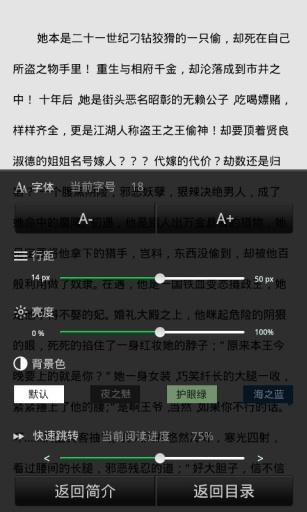 邪凰:九夜逃妃 書籍 App-癮科技App