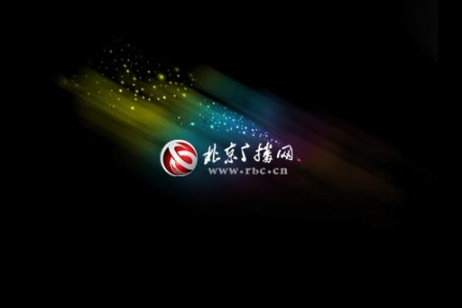 北京广播在线