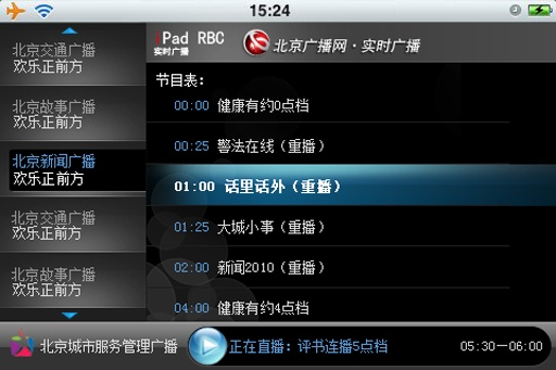 玩免費音樂APP|下載北京广播在线 app不用錢|硬是要APP