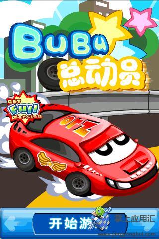 BuBu总动员高清版