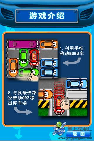 玩免費益智APP|下載BuBu总动员高清版 app不用錢|硬是要APP