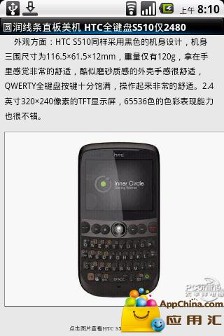 手机行情截图4