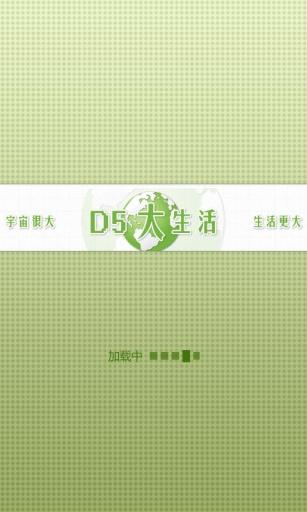 D5大生活