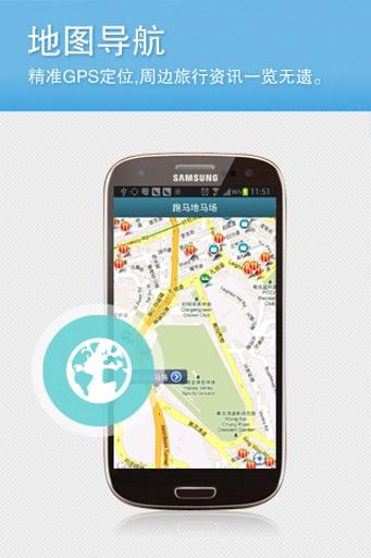 【免費生活App】大拇指旅行―旅游.酒店.机票.路线.度假.景点.城市游-APP點子