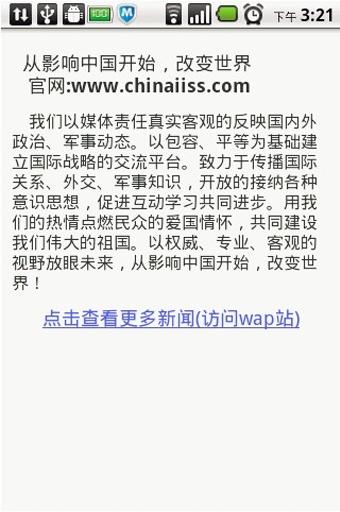 【免費新聞App】军情速览-APP點子