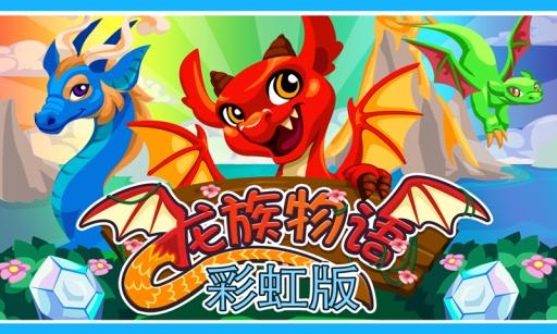 龙族物语:彩虹版 Dragon Story:Rainbow