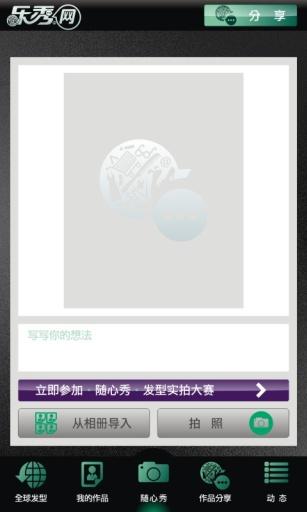 乐秀网 社交 App-愛順發玩APP