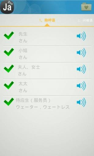 基础日语口语截图3