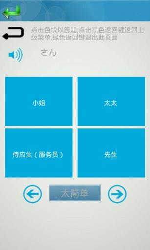 基础日语口语截图4