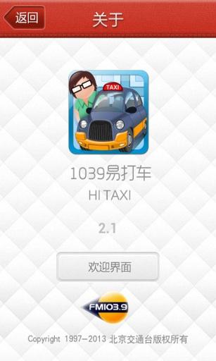 玩免費生活APP|下載1039易打车 app不用錢|硬是要APP