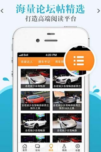 太平洋汽车网论坛 新聞 App-癮科技App