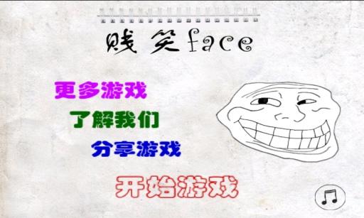 贱笑face截图0