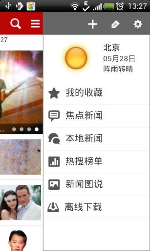 玩免費新聞APP|下載儒豹新闻 app不用錢|硬是要APP