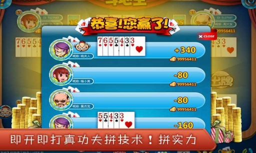 斗地主(赢家)|玩棋類遊戲App免費|玩APPs