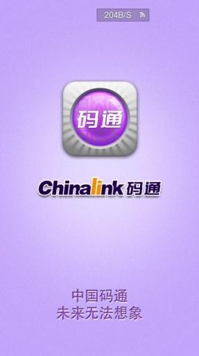 玩免費生活APP|下載二维码防伪(Chinalink码通) app不用錢|硬是要APP