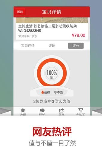 今日爆款 購物 App-癮科技App