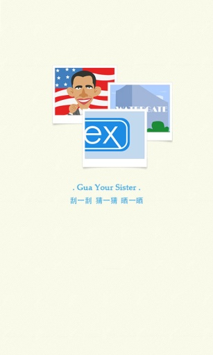 【免費益智App】刮你妹:超级刮图-APP點子