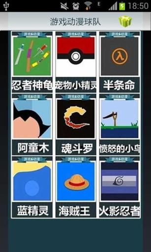 【免費生活App】疯狂猜图答案大全-APP點子