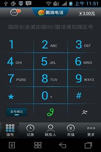 酷拨电话 通訊 App-愛順發玩APP