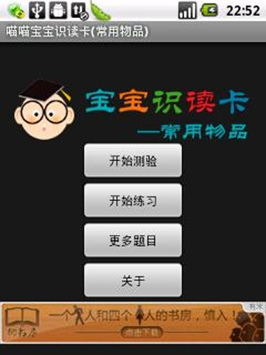 玩生產應用App|喵喵宝宝识读卡(常用物品)免費|APP試玩