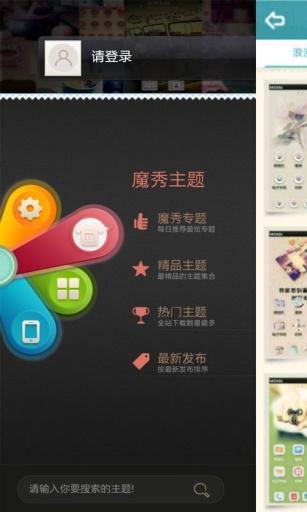 艺兴 鹿晗魔秀桌面主题(壁纸美化软件)截图3