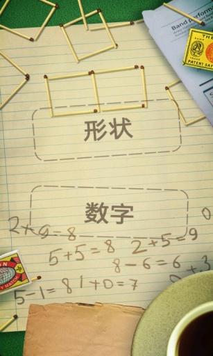 火柴拼图中文版