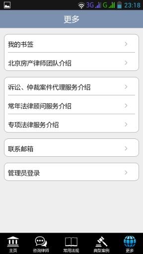 【免費生活App】房产法律咨询-APP點子