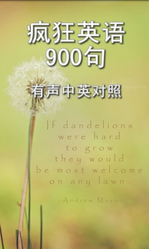 英語900句(正體版) - Android Apps on Google Play