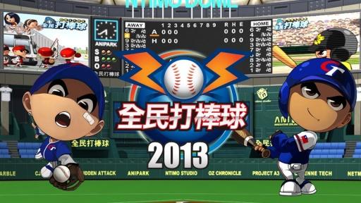全民打棒球2013