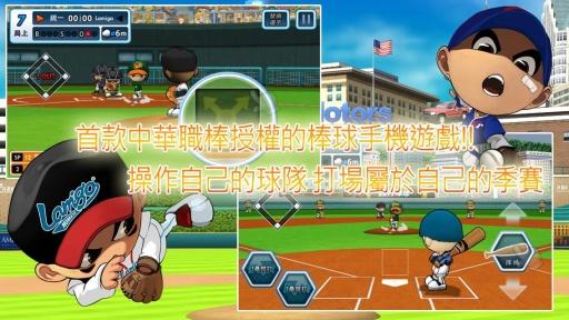 全民打棒球2013截图1