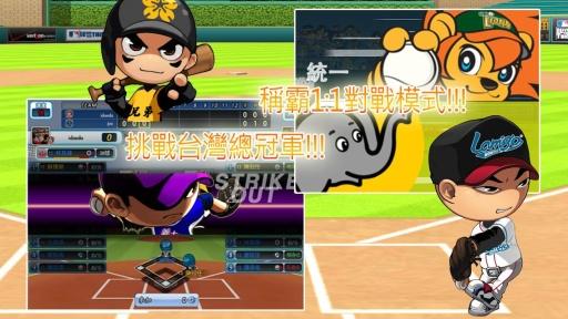 全民打棒球2013截图3