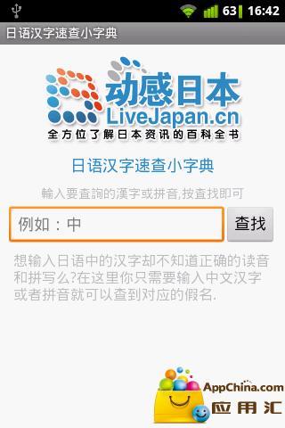 日语汉字速查小字典截图0