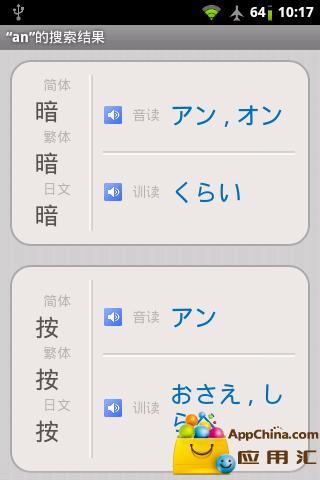 日语汉字速查小字典截图1