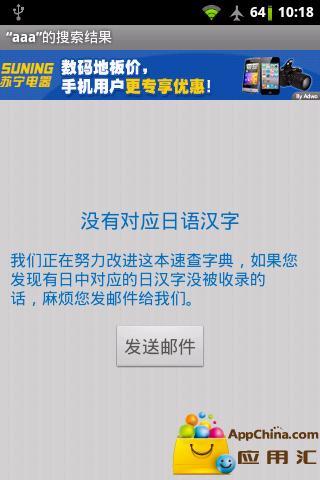 日语汉字速查小字典截图2